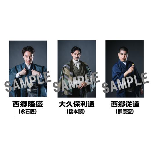 舞台「人狼TLPT×新撰組外伝~払暁の狼~」ブロマイドセット4