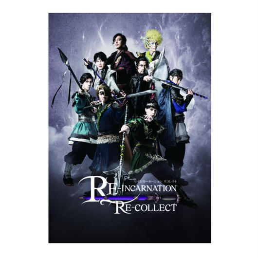 舞台「RE-INCARNATION RE-COLLECT」DVD ※4月末発送予定