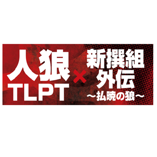 舞台「人狼TLPT×新撰組外伝 ~払暁の狼~」DVD ※2017年9月末発売予定