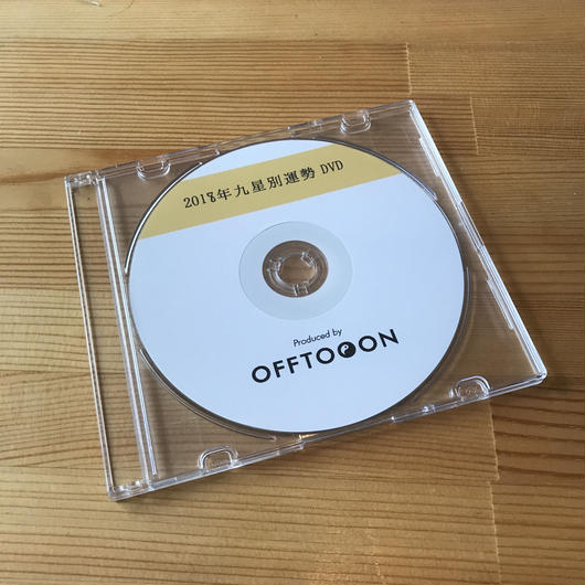 2018年「一年の流れ」DVD
