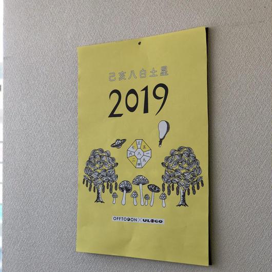 2019年十二支カレンダー(遁甲盤入り)