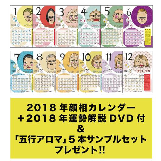 2018年顔相カレンダー(遁甲盤入り)+2018年の運勢DVDセット