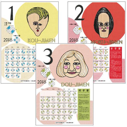 2018年顔相カレンダー(遁甲盤入り)