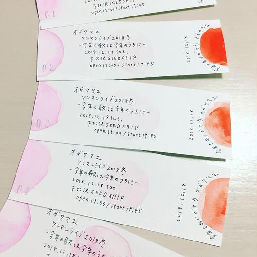 12/18オガワマユワンマンライブチケット