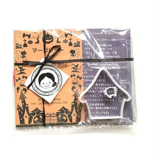 ホラーハウスクッキー型(ミニ絵本マーガレットとかぼちゃおばけ)