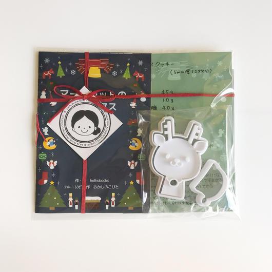トナカイクッキー型(ミニ絵本 マーガレットとクリスマス)