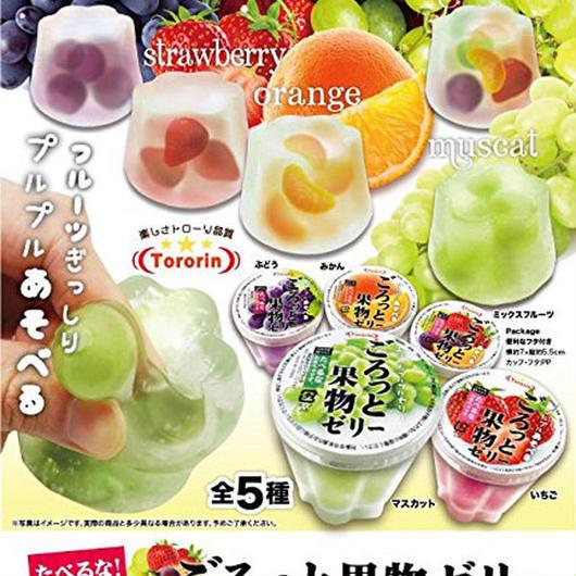 たべるな!ごろっと果物ゼリー(5種セット)