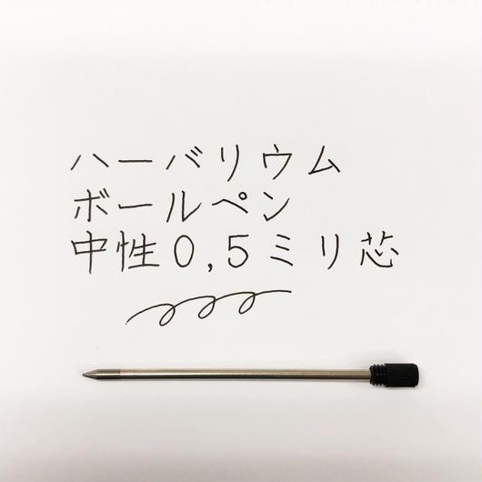 中性5ミリ ハーバリウムボールペン 替芯 2本セット(ブラック)