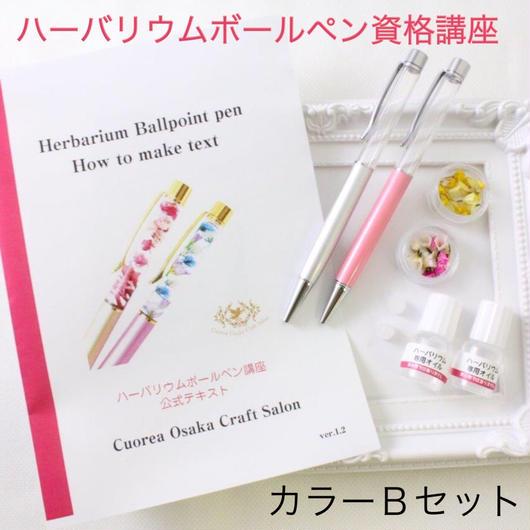 ハーバリウムボールペン資格 通信講座 Bカラー