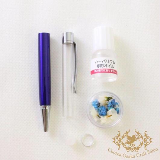 SALE ハーバリウムボールペン制作キット ブルー