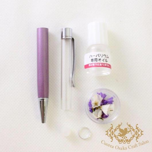 SALE ハーバリウムボールペン制作キット パープル