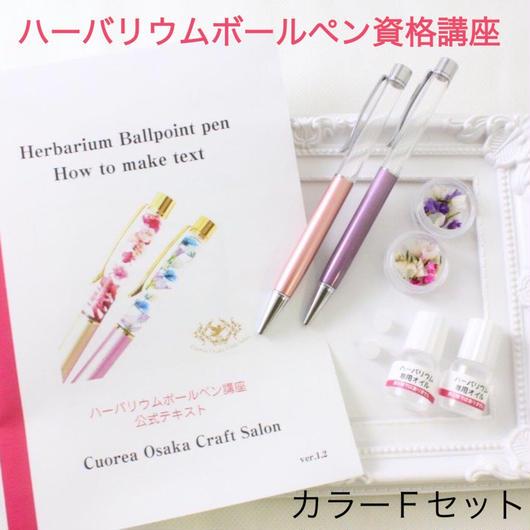 ハーバリウムボールペン資格 通信講座 Fカラー
