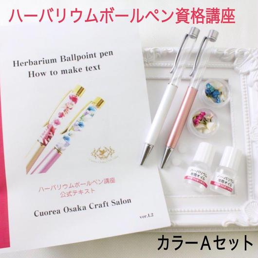 ハーバリウムボールペン資格 通信講座 Aカラー