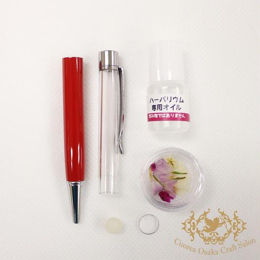 SALE ハーバリウムボールペン制作キット レッド新色