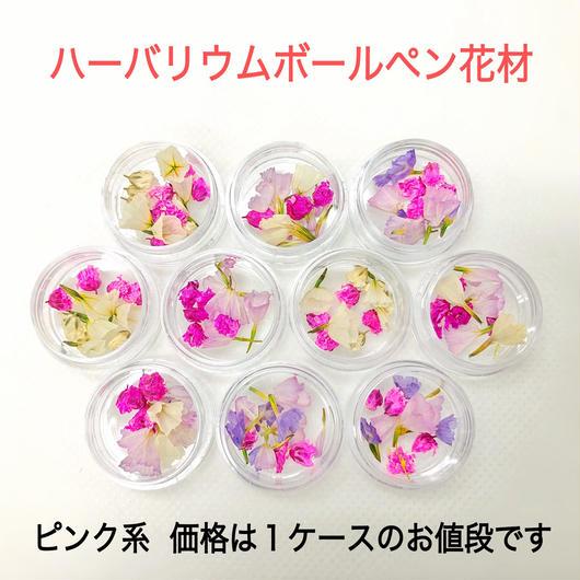 ピンク系 花材 1個
