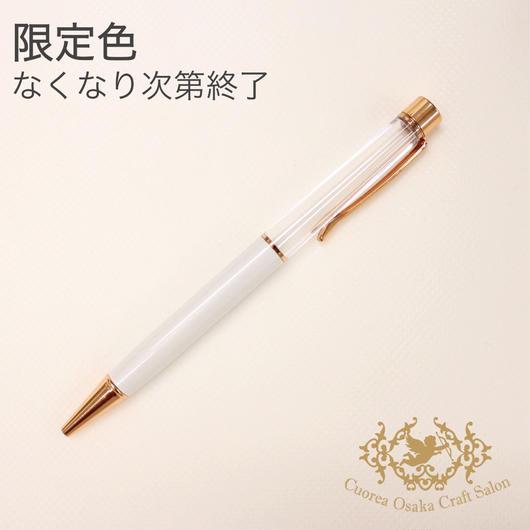 SALE 限定色ハーバリウムボールペン単体 ホワイト×Pゴールド