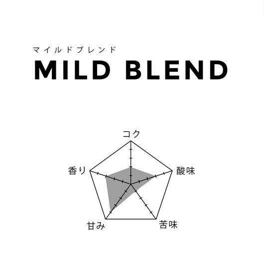 200g【マイルドブレンド/MILD】中煎