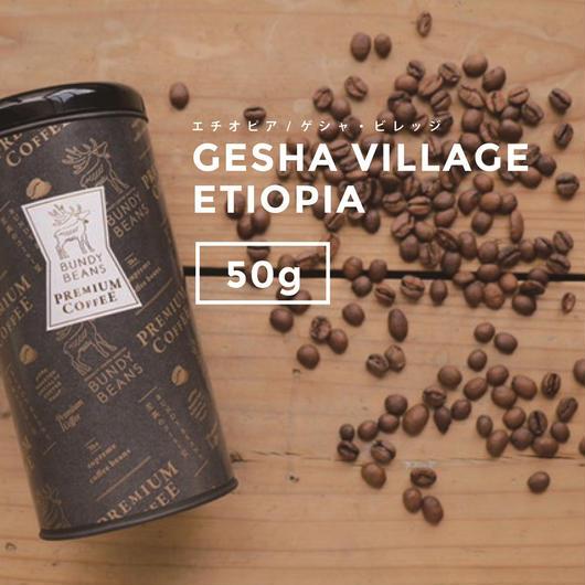 【GESHA VILLAGE ETHIOPIA】 50g /ギフトボックス入り