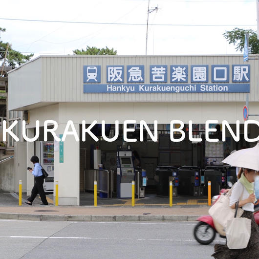 500g【KURAKUEN BLEND/苦楽園ブレンド】中深煎
