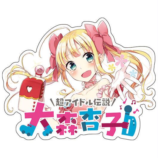 大森杏子のステッカー(復刻版)