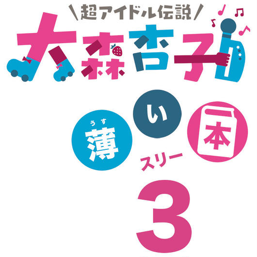 大森杏子の薄い本3・協賛スポンサー(一口・お名前掲載)