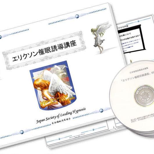 [003]エリクソン催眠誘導講座DVDセット初級講習会資料/上級誘導DVD