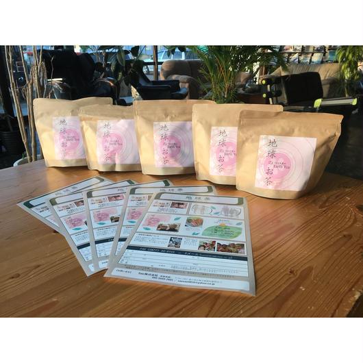 【 定期便 】地球茶< アースティー> サラシア × ルイボス 30パック/1袋