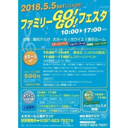 5月5日(土)「ファミリーGOGO🌸フェスタ」電子チケット