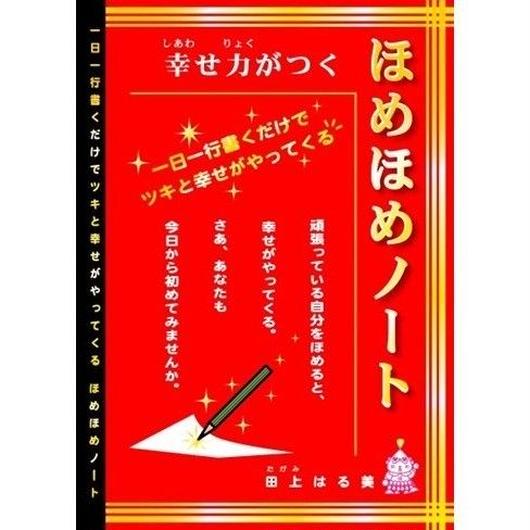 幸せ力がつく「ほめほめノート」5冊セット / 田上はる美