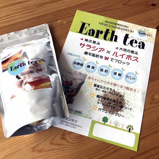 【 定期便 】Earth tea < アースティー> サラシア × ルイボス 30パック/1袋