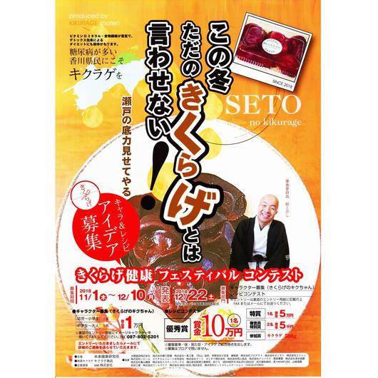 12月22日(土)開催!「きくらげ健康 フェスティバル コンテスト」応募フォーム