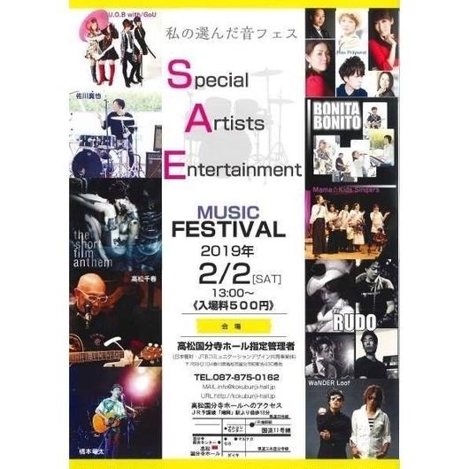 '19/02/02 (Sat) ~私の選んだ音フェス~  Special  Artists  Entertainment  MUSIC FESTIVAL