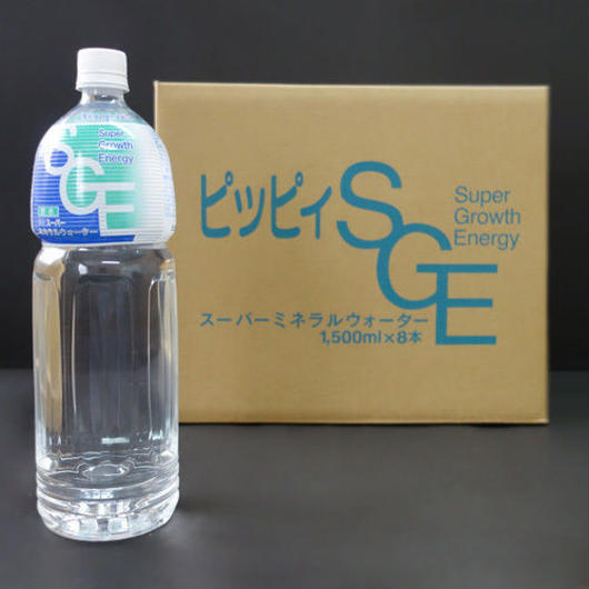 ピッピィ SGEミネラルウォーター 1500ml✕ 8本