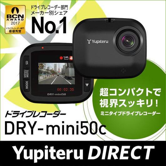 < DRY-mini50c > YUPITERU / ユピテル ドライブレコーダー