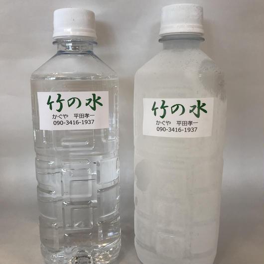神秘的な竹の水 ※別送冷凍便