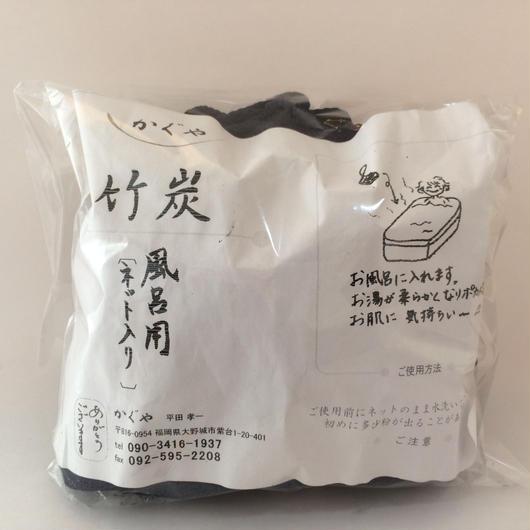 竹炭 風呂用(ネット入)350g