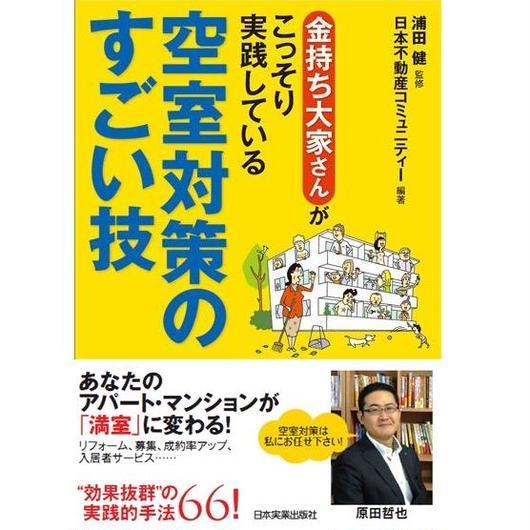 【書籍】金持ち大家さんがこっそり実践している空室対策のすごい技