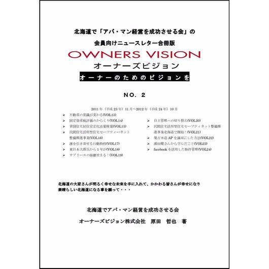 【書籍】北海道で「アパ・マン経営を成功させる会」の 会員向けニュースレター合冊版NO2