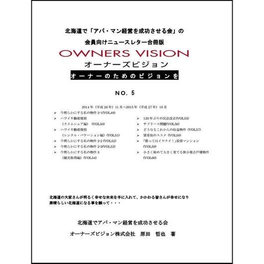 【書籍】北海道で「アパ・マン経営を成功させる会」の 会員向けニュースレター合冊版NO5