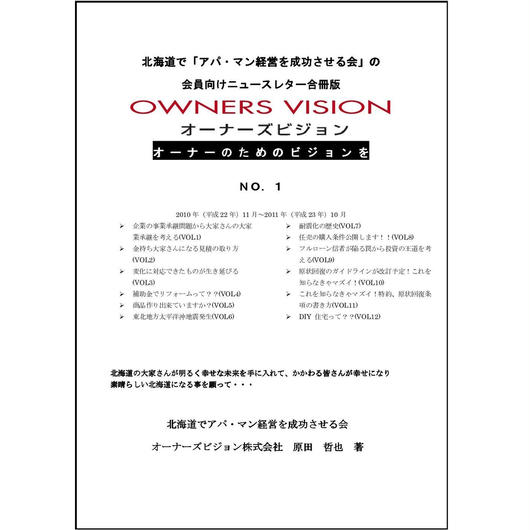 【書籍】北海道で「アパ・マン経営を成功させる会」の 会員向けニュースレター合冊版NO1