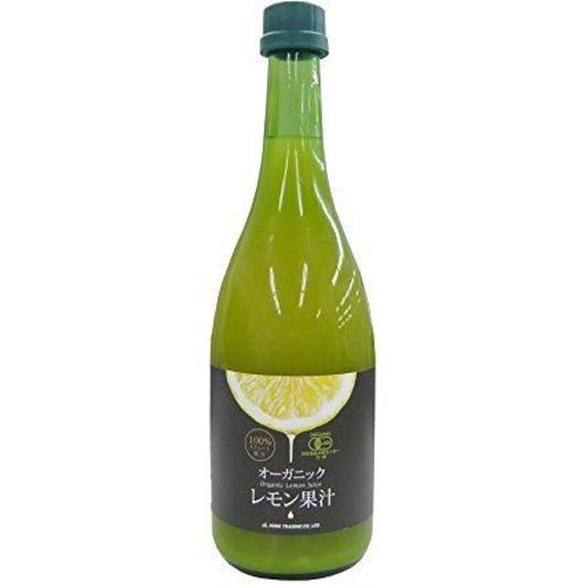 有機レモン果汁(イタリア産・国内充填)3本セット