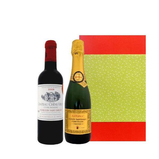 【ハーフサイズセット 】フランスのスパークリングワイン とボルドーの赤ワイン2009年