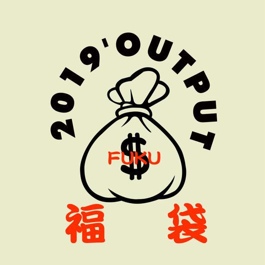 【予約商品】2019'OUTPUT福袋 予約期間2018/12/2まで!