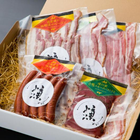 【母の日セット】いつもの料理が変わる魔法の燻製肉セット