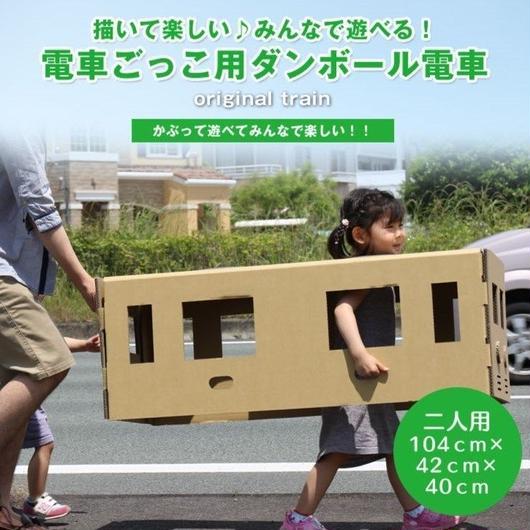 遊べるダンボール電車(2人用)1040×420×400mm
