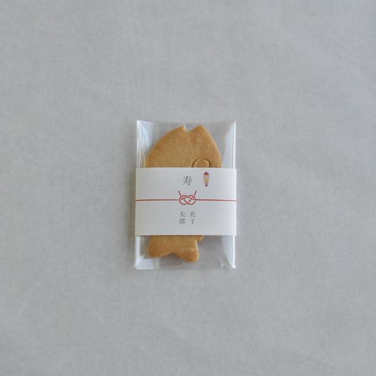めでたいクッキー【結びきり】