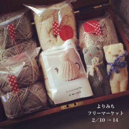 lykke・手編みのティーコゼー・キット