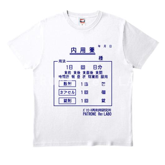 お薬Tシャツ