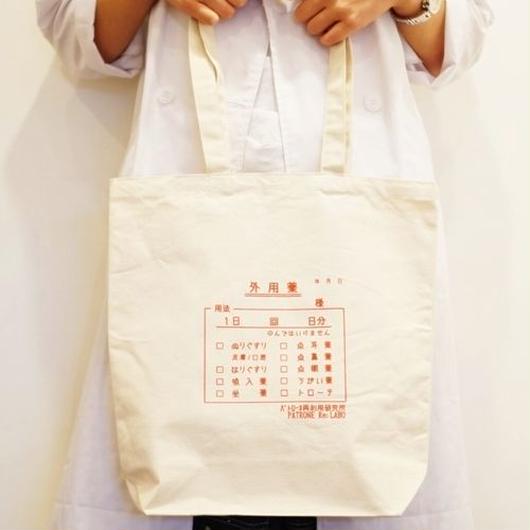 お薬トートバッグ(厚手/外用薬)