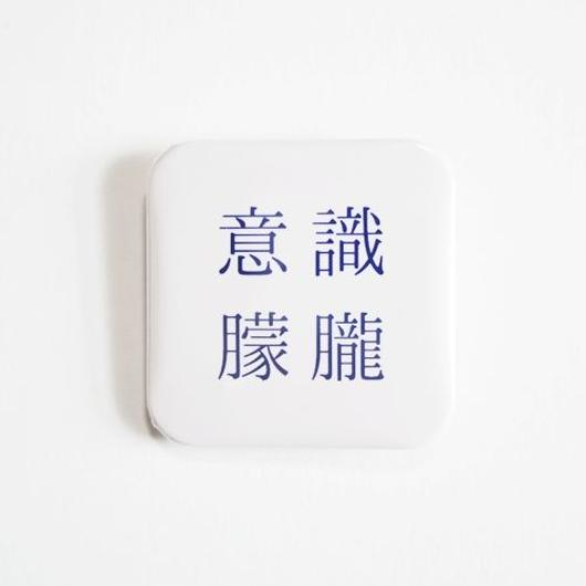 意識朦朧缶バッチ